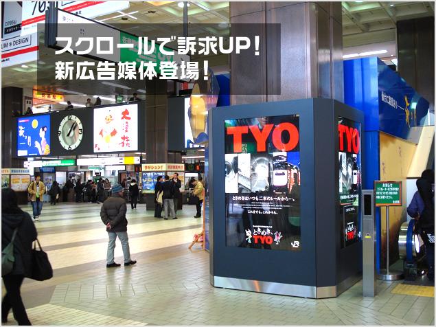 駅広告媒体_File.001
