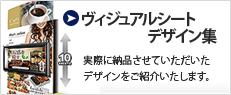 クイック・ヴィジョンデザイン集