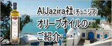 AlJazira社(チュニジア) オリーブオイルのご紹介