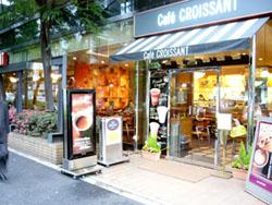 カフェクロワッサン 神谷町店