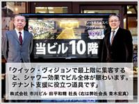 株式会社 市川ビル 代表取締役社長 田平様