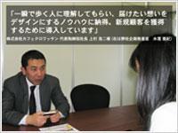 株式会社カフェクロワッサン 代表取締役社長 上村様