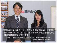 三井ホーム株式会社 営業企画グループ長 五井様(現 東京東支店 支店長)